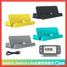 Switch 遊戲主機座充 NS 主機支架 SWITCH主機充電器 R66 Lite 支架座充 Switch主機支架