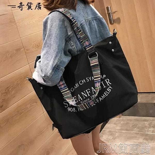側背包女大包帆布新款韓版防潑水尼龍布包大容量寬帶斜背包包 簡而美