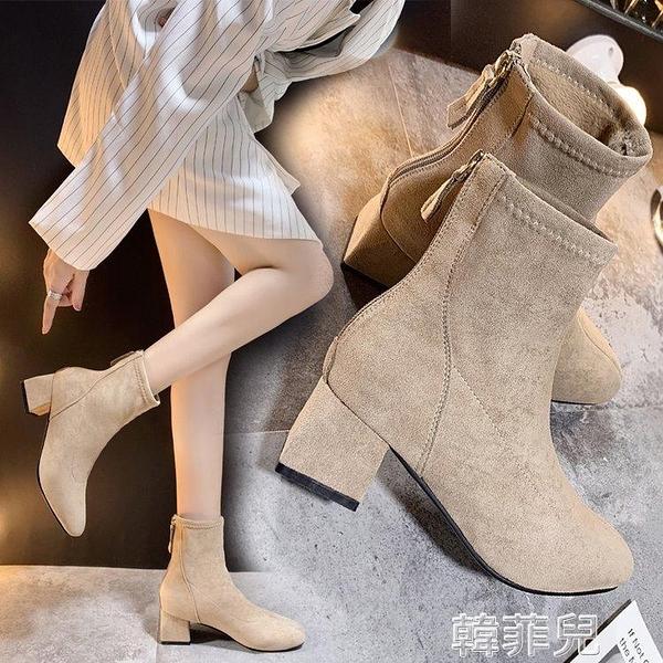 膝上靴 粗跟短靴女秋冬靴子新款韓版百搭馬丁靴短筒後拉鍊彈力瘦瘦靴 韓菲兒