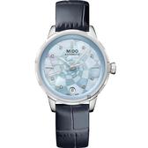 MIDO 美度 Rainflower 花雨系列真鑽機械女錶-珍珠貝x藍/34mm M0432071613100