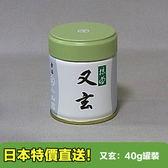 【海洋傳奇】【預購】日本丸久小山園抹茶粉又玄 40g罐裝 宇治抹茶粉  無糖