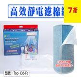 【尋寶趣】杰利普靜電濾棉濾網 有效清除PM2.5等顆粒物 小米淨化器濾芯  Top-136-Fc