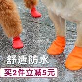 狗狗雨鞋狗鞋子夏季小型犬鞋套防臟防水泰迪柯基法斗狗鞋寵物腳套 SUPER SALE 快速出貨