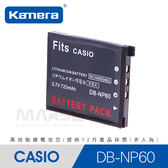 【marsfun火星樂】Kamera 佳美能 NP60 數位相機電池 充電電池 Casio EX-S10 EX-Z20 相機電池 鋰電池