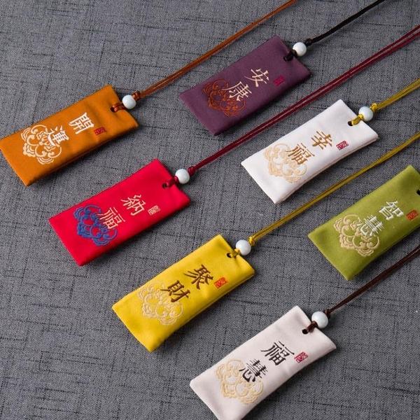 香氛袋 古風香囊隨身中國風小香包香包袋胎發福袋平安漢服荷包中秋節禮物