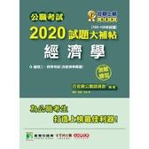 公職考試2020試題大補帖【經濟學(含經濟學概要)】(105~108年試題)(測