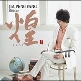 【停看聽音響唱片】【CD】【平和之月】煌 / 賈鵬芳