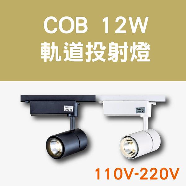 LED 長筒型 軌道投射燈 COB光源 12W 高亮度 COB晶片 白殼/黑殼 全電壓 投射燈【奇亮科技】含稅