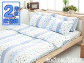 [Snug Nights]#TAB04#高級精梳混紡棉6x6.2尺雙人加大兩用被床包四件組