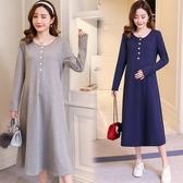 漂亮小媽咪 韓國洋裝 【D5088】 修身 顯瘦 開襟 長袖 長裙 孕婦洋裝 孕婦裝 長洋裝
