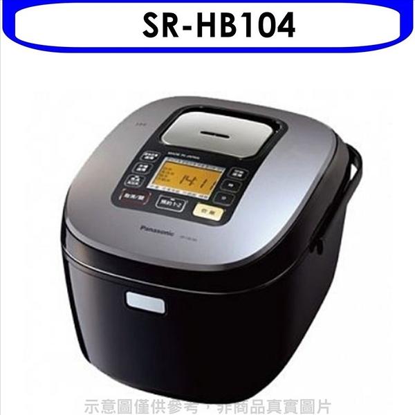 Panasonic國際牌【SR-HB104】6人份電子鍋