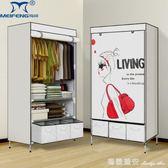衣櫃 簡易衣櫃加粗加固鋼管折疊組合加厚布衣櫃大號收納布藝衣櫥經濟型 全網最低價最後兩天igo