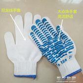 點膠點塑棉紗線手套勞工手套耐磨家務點珠手套勞保手套防滑手套 流行花園