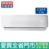 HERAN禾聯5-7坪1級HO-G36C/HI-G36C變頻冷專分離式冷氣_含配送到府+標準安裝【愛買】