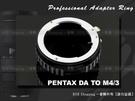 EGE 一番購】PENTAX DA鏡頭轉...