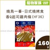 寵物家族-燒鳥一番-日式燒烤食 香Q起司雞肉條(HF36) 160g