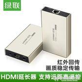 hdmi網路延長器網線傳輸100米120高清視頻轉換HDMI信號放大器 NMS快意購物網