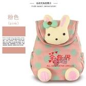 小童書包 兒童背包1-2-3歲女孩小童寶寶書包潮防走失卡通可愛兒童包包小班 2色