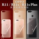 背膜 OPPO R11 / R11s / R11s Plus 似包膜 爽滑 背貼 保護貼 手機 膜 背面 保護膜 防刮 貼