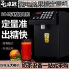 卓冠果糖機商用奶茶店臺灣16格小型設備全自動果糖機定量機益禾堂 快速出貨