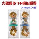 GooToe火雞優多(大支10入一盒)TFN機能嚼骨系列-關節/骨質保健嚼骨