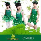 六一兒童演出服青蛙錶演服裝幼兒園男女童動物小青蛙小跳蛙舞蹈服