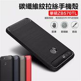 碳纖維拉絲 Asus ZenFone Max Plus 手機殼 ZB570TL 保護殼 四角氣囊 防摔 矽膠 全包 保護套