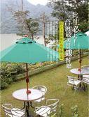 (二手書)此生必去!台灣最美景觀餐廳──結合美食與旅行的聚餐首選