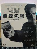 挖寶二手片-Q00-1105-正版BD【神鬼認證 傑森包恩 有外紙盒】-藍光電影