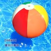 【WEKO】20吋夏日沙灘球1入(WE-BE20)