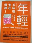 【書寶二手書T7/財經企管_AL2】年輕人五年後你在哪裡_伊藤元重(Motoshige Itoh)