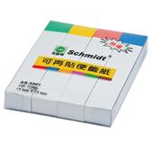 [奇奇文具]【司密特SCHMIDT】AS-5501 可再貼便籤紙 4色x100張