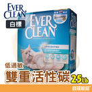 EVER CLEAN-白標 雙重活性 碳...