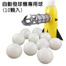 白球加購(10顆) 電動彈射發球(彈升式) 投球機 發球機 棒球發球機 伸縮棒球 棒球【塔克】