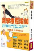 醫學療癒瑜伽