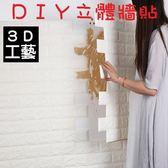 3D立體壁貼-DIY自黏壁紙創意磚紋電視背景客廳臥室裝飾貼紙7色73pp90【時尚巴黎】