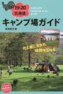 北海道キャンプ場ガイド 19-20