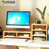 電腦顯示器辦公台式桌面增高架子底座支架桌上鍵盤收納墊高置物架WY【快速出貨】