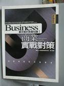 【書寶二手書T7/大學商學_ZFG】商業實戰對策_Bloomsbury Business