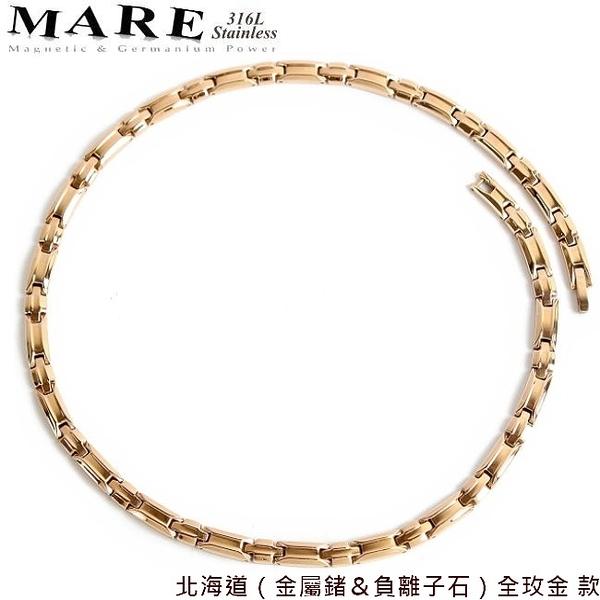 【MARE-白鋼項鍊】系列:北海道(金屬鍺&負離子石)全玫金 款