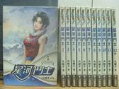 【書寶二手書T5/一般小說_PGF】星河鬥士_1~12集合售_火槍手