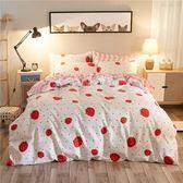 少女心草莓簡約床上四件套1.5m條紋被套床單人卡通學生宿舍三件套禮物限時八九折
