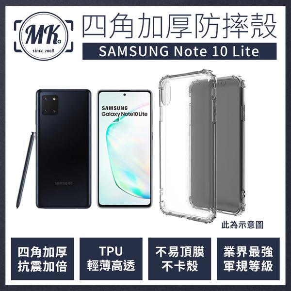 【MK馬克】SAMSUNG Galaxy Note 10 Lite 三星 四角加厚軍規氣囊防摔殼 第四代氣墊空壓保護殼 手機殼