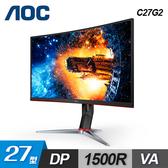 【AOC】27型 C27G2 VA 曲面電競電腦螢幕 【加碼贈攜帶型肥皂紙】