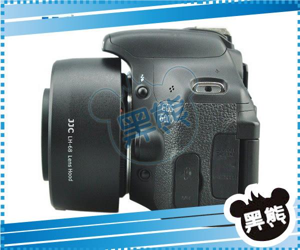 黑熊館  JJC CANON ES-68 遮光罩CANON EF 50mm f/1.8 STM 可反扣 LH-68