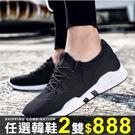 任選2雙888運動鞋潮流透氣慢跑鞋休閒運動板鞋網布飛織鞋【09S1716】