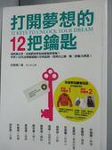 【書寶二手書T4/勵志_IHU】打開夢想的12把鑰匙_林文珠, 安赫模