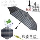 雨傘 萊登傘 加大傘面 不回彈 無段自動傘 格紋布104cm 先染色紗 鐵氟龍 Leighton (灰黑格紋)