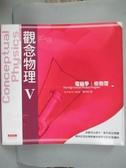 【書寶二手書T2/科學_GSP】觀念物理V-電磁學核物理_休伊特