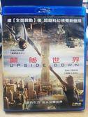 挖寶二手片-Q00-047-正版BD【顛倒世界】-藍光電影